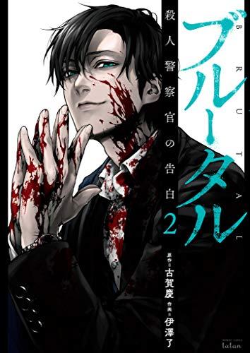 ブルータル 殺人警察官の告白 第01-02巻