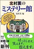 北村薫のミステリー館 (新潮文庫)