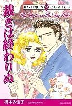 表紙: 裁きは終わりぬ (ハーレクインコミックス) | 橋本 多佳子