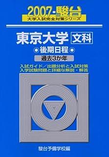 東京大学<文科>後期日程 2007 (大学入試完全対策シリーズ 7)
