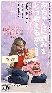 赤ちゃんに読みをどう教えるか VHS 全2巻