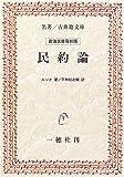 民約論 (名著/古典籍文庫―岩波文庫復刻版)