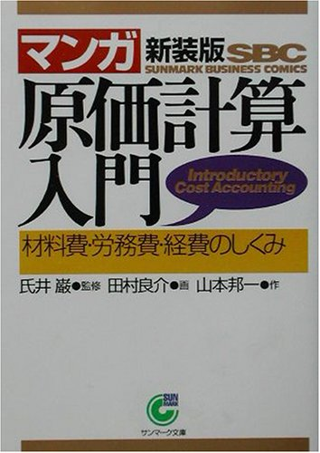 マンガ 原価計算入門―材料費・労務費・経費のしくみ (サンマーク文庫)