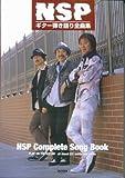 オールアバウト N.S.P. ギター弾き語り全曲集 (All about)