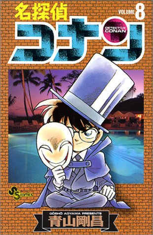 名探偵コナン (8) (少年サンデーコミックス)の詳細を見る