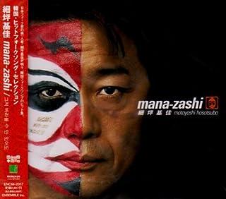 MANA-ZASHI