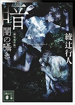 [綾辻行人]の暗闇の囁き 〈新装改訂版〉 (講談社文庫)