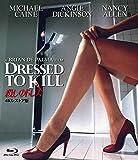 殺しのドレス―4Kレストア版―[Blu-ray/ブルーレイ]