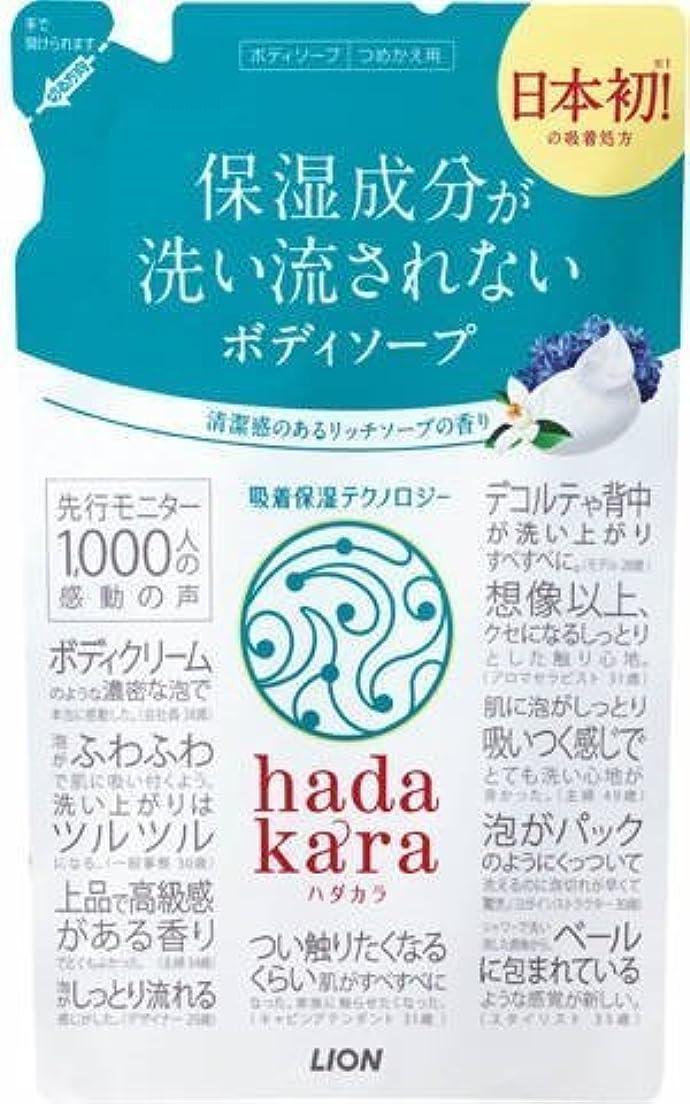話すではごきげんよう休日hadakaraボディーソープ リッチソープの香り 詰め替え × 5個セット