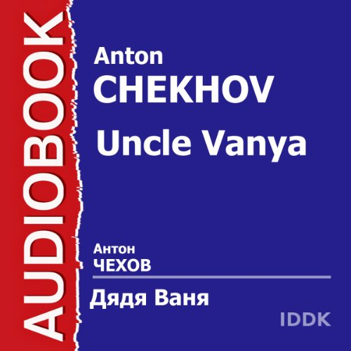 Uncle Vanya [Russian Edition] audiobook cover art