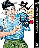 侠医冬馬 5 (ヤングジャンプコミックスDIGITAL)