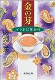 金の芽 インド紅茶紀行 (集英社文庫)