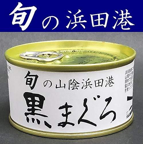 シーライフ 旬の魚黒まぐろ缶詰180gX6缶【島根県浜田港】【水煮】【黒鮪】【クロマグロ】【山陰】