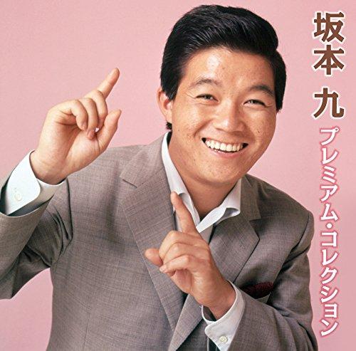 坂本九 プレミアム・コレクション BHST-165