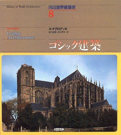 ゴシック建築 (図説 世界建築史)