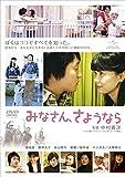 みなさん、さようなら[DVD]