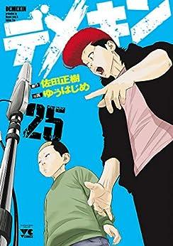 [ゆうはじめ, 佐田正樹]のデメキン 25 (ヤングチャンピオン・コミックス)