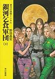 銀河乞食軍団 3 銀河の謀略トンネル (ハヤカワ文庫 JA 163)