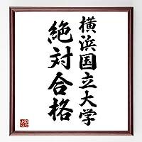 書道色紙/合格祈願『横浜国立大学(神奈川県)』濃茶額付(千言堂)/Z7998