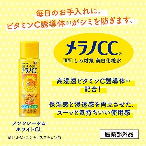メラノCC薬用しみ対策美白化粧水170mL