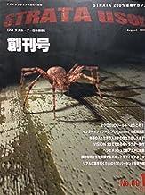 STRATA USER (ストラタユーザー日本語版) 創刊号 1998年8月号 デザインプレックス8月号別冊 (STRATA USER)