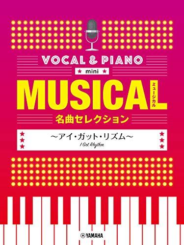 ボーカル&ピアノ mini ミュージカル名曲セレクション ~アイ・ガット・リズム (ボーカル&ピアノmini)の詳細を見る