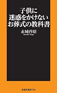 子供に迷惑をかけないお葬式の教科書 (扶桑社新書)