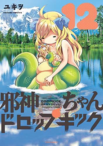 邪神ちゃんドロップキック(12) (メテオCOMICS)