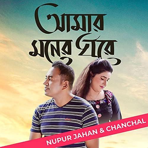 Nupur Jahan & Chanchal