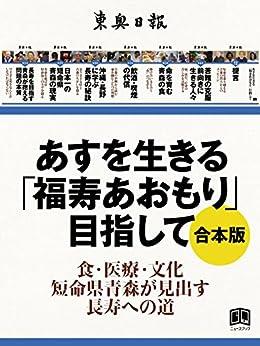[東奥日報社]のあすを生きる「福寿あおもり」目指して7 あすを生きる「福寿あおもり」目指して 合本版 (ニューズブック)