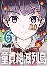 童貞絶滅列島(6) (少年マガジンエッジコミックス)