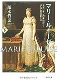 ナポレオンの皇妃からパルマ公国女王へ マリー・ルイーゼ 下 (文春文庫)