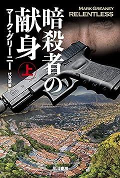 暗殺者の献身 上 (ハヤカワ文庫 NV ク 21-17)