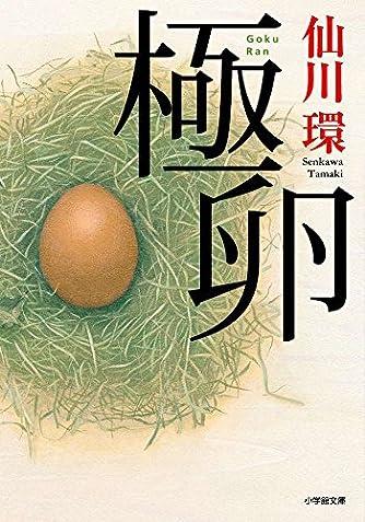 極卵 (小学館文庫)