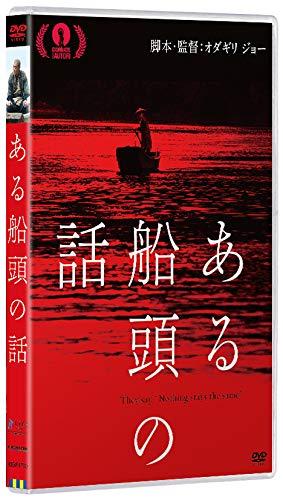 ある船頭の話(DVD)
