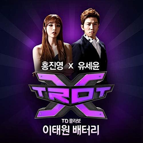 Yoo Se Yoon & Hong Jin Young