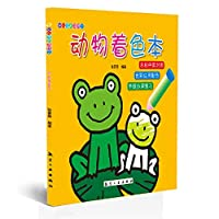 Aviation Publishing & Media Co.. Ltd. preschool children present assignments animals coloring(Chinese Edition)