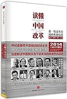 Understand China Revolution(chinese Edition)