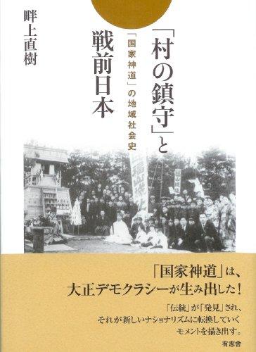 「村の鎮守」と戦前日本 「国家神道」の地域社会史