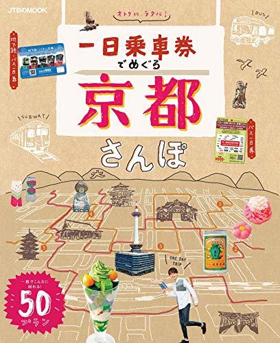 一日乗車券でめぐる京都さんぽ(2021年版) (JTBのムック)