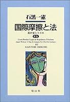 国際摩擦と法―羅針盤なき日本