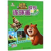 熊熊乐园2成长连环画:森林里的怪声