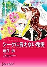 ハーレクインシーク・砂漠セット 2020年 vol.1 (ハーレクインコミックス)