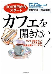 カフェを開きたい!