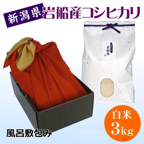 【快気祝いに】特Aランクの新潟米(風呂敷包み)新潟岩船産コシヒカリ(花) 3kg 【ラッピング・名入れ無料】