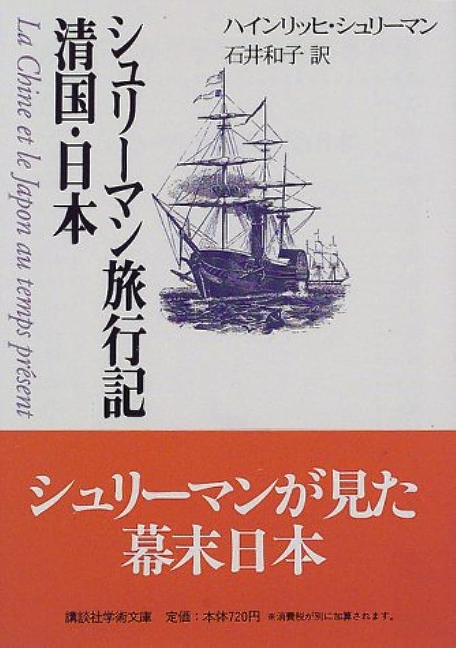 親密な飼い慣らすアクセスシュリーマン旅行記 清国?日本 (講談社学術文庫 (1325))