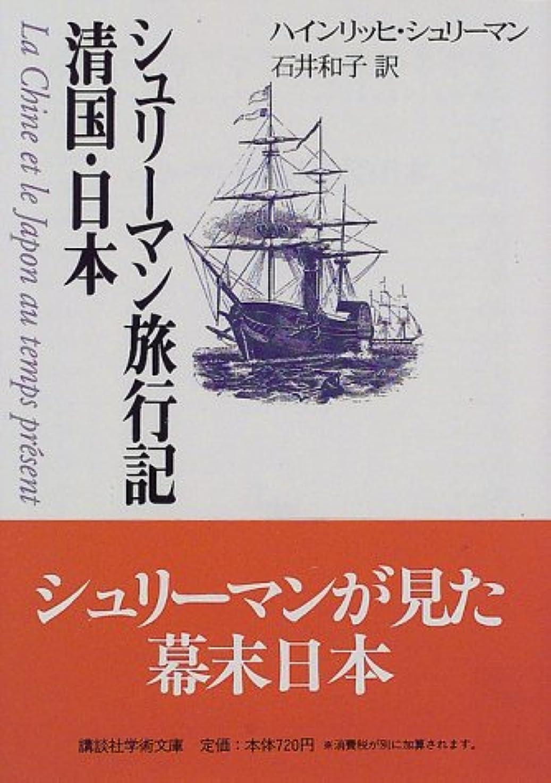 全体にそれぞれ暴動シュリーマン旅行記 清国?日本 (講談社学術文庫 (1325))