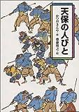 天保の人びと (偕成社文庫)