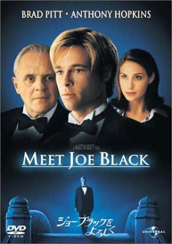 ddl rencontre avec joe black