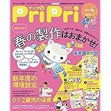 PriPri 2021年4月号 [雑誌]